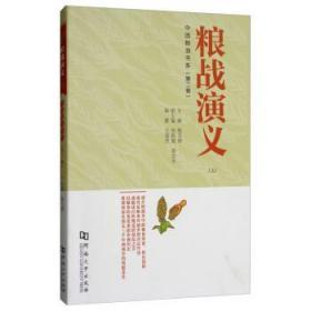 【正版】粮战演义:上 陶玉德
