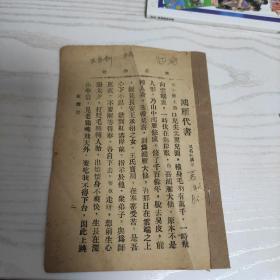 滇戏曲谱 鸿雁代书(又名红沟岸)