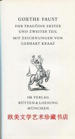 【皮装/手工纸/插图本】歌德《浮士德》,由GERHARD KRAAZ 绘图插画 GOETHE: Faust. Der Tragödie erster und zweiter Teil;Mit Zeichnungen von Gerhart Kraaz