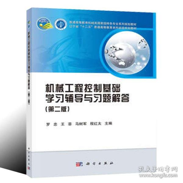 机械工程控制基础学习辅导与习题解答(第二版)