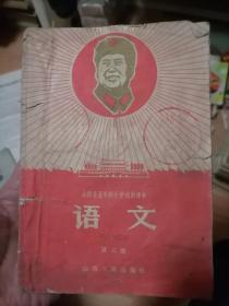 山西省五年制小学试用课本语文第三册