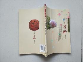 解读花粉【普及本】