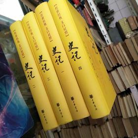 史记(全四册)(传世经典 文白对照大32开精装)(实物图片品如图