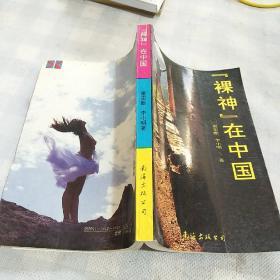 裸神在中国