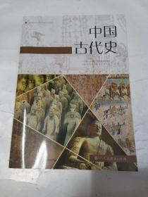 普通高中课程标准历史读本 中国古代史.