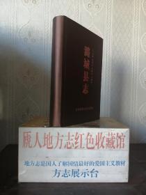 山西省旧志系列丛书----长治市系列---【潞城县志】----特装书-----天启版、康熙版、光绪版、民国版--------虒人独家珍藏
