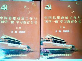 中国思想政治工作与两学一做学习教育全书(上下卷)