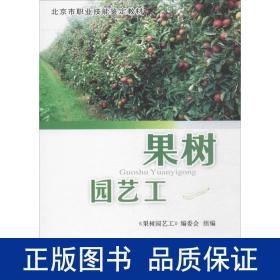 果树园艺工