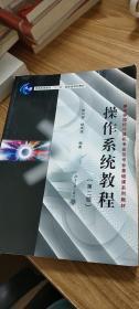 操作系统教程:第二版(高等院校计算机专业及专业基础课系列教材)
