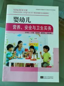 婴幼儿营养、安全与卫生实务/高等教育学前教育专业实践应用型系列教材