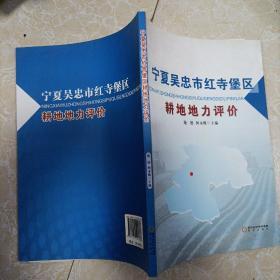 宁夏吴忠市红寺堡区耕地地力评价