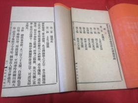 广东中医药专门学校医学史讲义,上下册,新会卢朋著