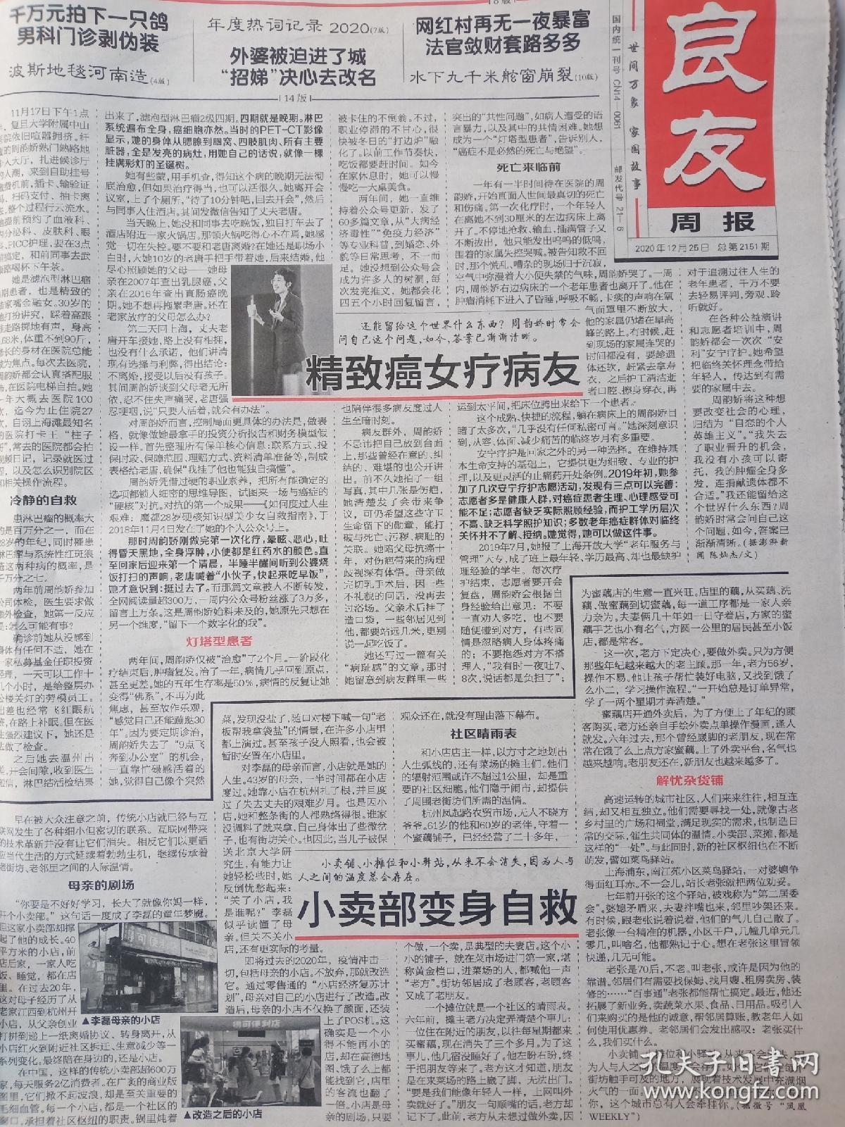 良友周报报纸2020年12月25日第2151期