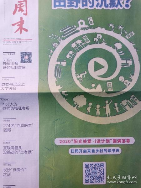 南方周末2020年12月24日县委书记走上大学讲台,于正,郭敬明被抵制,互联网巨头没撼动的土老板