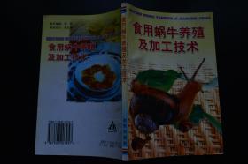 食用蜗牛养殖及加工技术