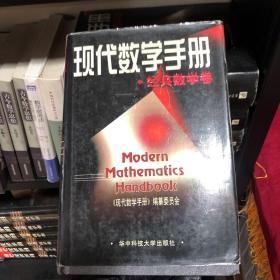 现代数学手册·经典数学卷