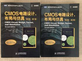 CMOS电路设计布局与仿真 第二版两卷合售