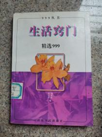 三九系列·久有文库:生活窍门精选999