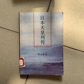 日本天皇列传(馆藏)