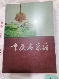重庆名菜谱(实物拍图,影印本)