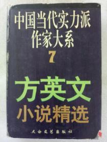 作者签名钤印赠书本  中国当代实力派作家大系七《方英文小说精选》1995年3月 一版一印