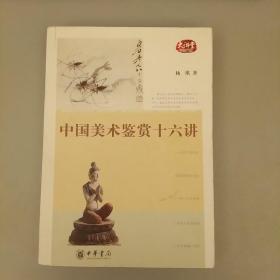 中国美术鉴赏十六讲    库存书   内文页干净未翻阅   2020.12.24