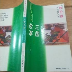 少年精品书库,历史故事篇,三国故事