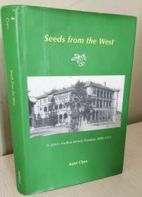 Seeds from the West (ST. JOHNS MEDICAL SCHOOL,SHANGHAI,1880-1952) 英文原版 插图本 布面精装16开