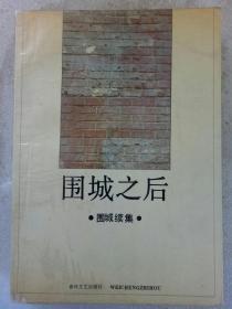签名本《围城之后》围城续集  1992年7月  一版一印