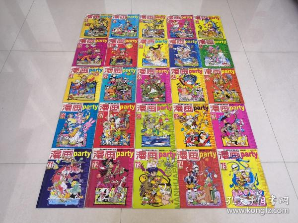 漫画party全套  漫画派对全套 从2003年到最新