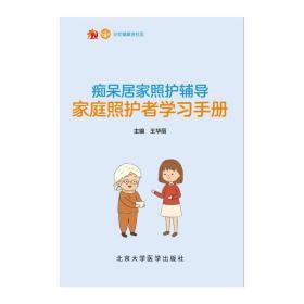 痴呆居家照护辅导家庭照护者学手册 护理 王华丽