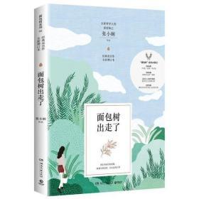 面包樹出走了 全新增訂本張小嫻湖南文藝出版社9787540489045
