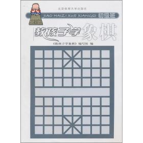 教孩子学象棋(初级班)