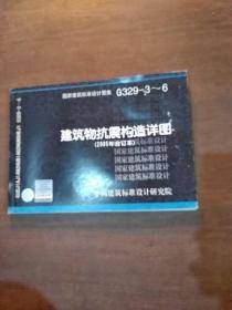 建筑物抗震构造详图(2005年合订本)