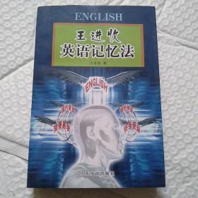 王进收英语记忆法