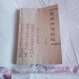 黄绮书法论稿