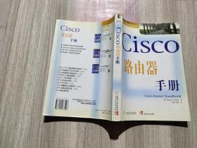 Cisco路由器手册