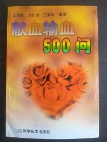 献血输血500问【正版全新未阅】(此书有瑕疵 出版时这次问题 见上图)