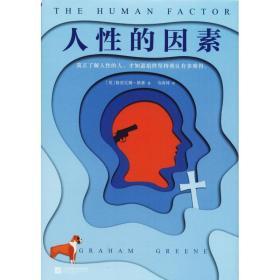 预售正版格林文集:人性的因素 20天后发货