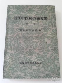 浙江中医秘方验方集第一辑