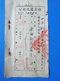 1950年 黄妙乡(村)粮户胡声贵交公粮收据存根