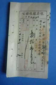 1950年 黄妙乡(村)粮户蔡世婵交公粮收据存根