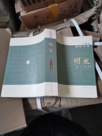 明史 62    简体字本二十四史【实物拍图,内页干净】