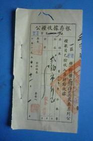 1950年 豊岗乡(村)粮户陱祥荣交公粮收据存根