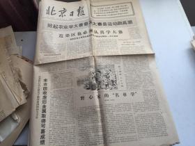 北京日报1977年1月21日(4版)包老包真