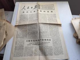 人民日报1976年7月3日(4版)包老包真
