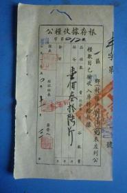 1950年 豊岗乡(村)粮户刘法菊交公粮收据存根