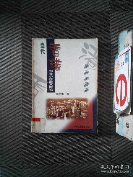 当代香港写实小说散文概论