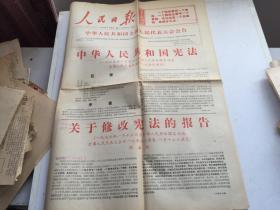人民日报1975年1月20日(1—4版)