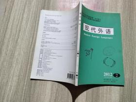 现代外语2012.2